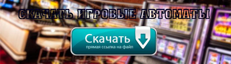 Скачать бесплатно для компютера игровые автоматы без онлайн казино онлайн автоматы бесплатно без регис
