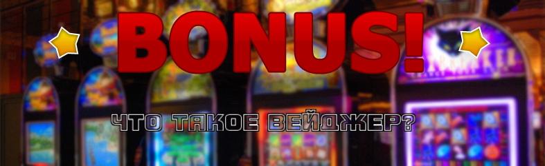 казино онлайн в россии